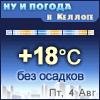 Ну и погода в Келлоге - Поминутный прогноз погоды